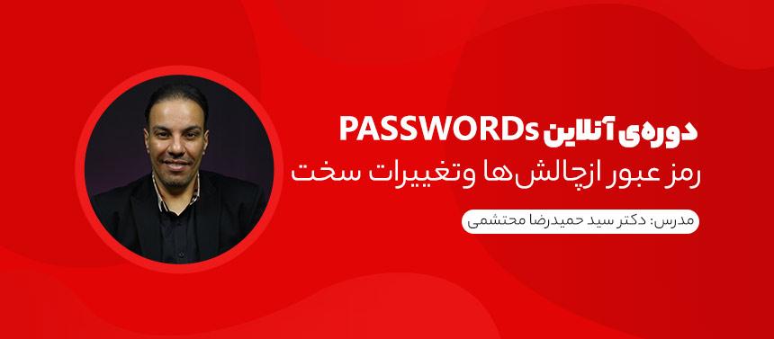 فیلم دوره آنلاین پسوردز (Passwords)